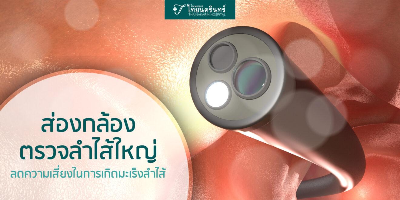 Colonoscopy TNH