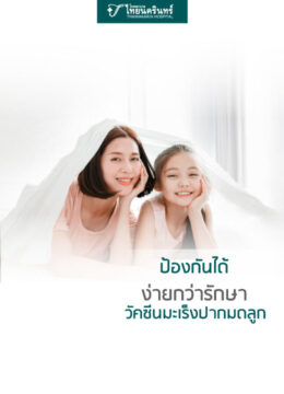 ปกweb_โปรแกรมวัคซีนป้องกันมะเร็งปากมดลูก