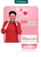 ปกweb_Hello-this-is-heart-speaking(1)