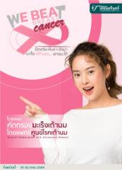 ปกweb_we-beat-breast-cancer_0