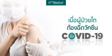 vaccine covid-19 TNH