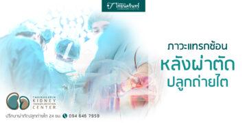 kidney rejection TNH