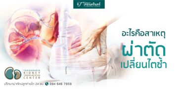 Kidney retransplant TNH