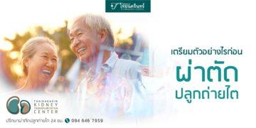 Kidney Transplantation TNH