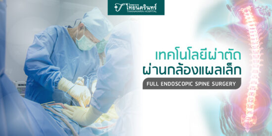 Full Endoscopic Spine Surgery