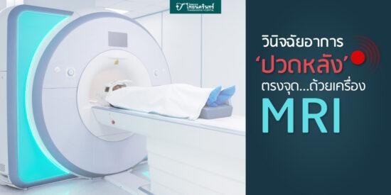 MRI 3Tesla
