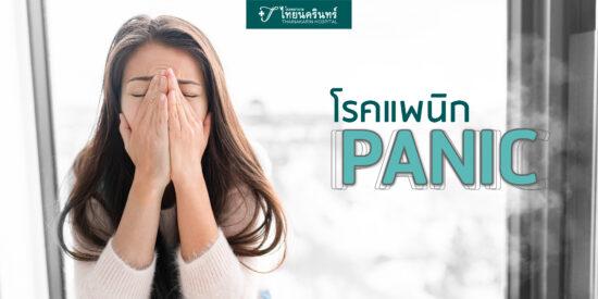 โรคแพนิก PANIC